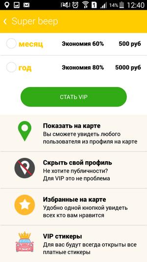 приложение для знакомств в пробке