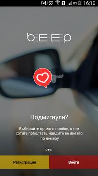 приложение знакомства в пробках